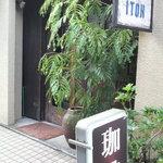 伊藤珈琲店 - 外観