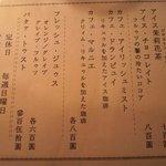 伊藤珈琲店 - アイスドリンクメニュー