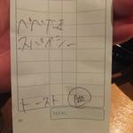 らるきい - (2017年01月)