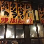 鉄-tetsu- -