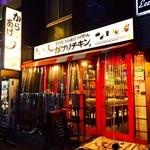 がブリチキン。 - 2016年末新宿歌舞伎町に登場!