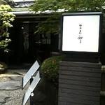 割烹 天ぷら 三太郎 - 立町の旧料亭街
