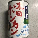 62237011 - 太田ポンカン缶詰 350円(税込)