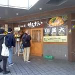 62238035 - 店舗・外観[平成29年2月6日(月)]