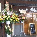 62238056 - 祝開店の「お花」[平成29年2月6日(月)]