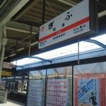 ヴィドフランス JR岐阜駅店 - 岐阜駅