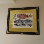 和海味処 いっぷく - 魚の絵飾ってます