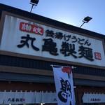 丸亀製麺 - 丸亀製麺 穂波店