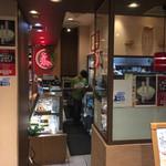 横濱 蒸籠 -