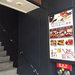 米どころん - 階段を上がってね〜♫