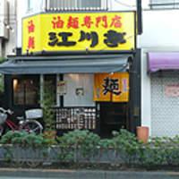江川亭 - 黄色の看板が目印です!