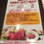 62251694 - ランチ ローストビーフ丼メニュー