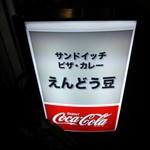 えんどう豆 - 店の看板・1