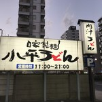 小平うどん - 【2017.1.30】看板。