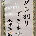 小平うどん - 【2017.1.30】ダシ割りサービス。