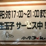 小平うどん - 【2017.1.30】生たまごサービス。