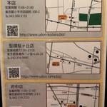 小平うどん - 【2017.1.30】全3店。