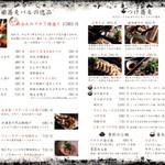 蕎麦バル 1351 - メニュー