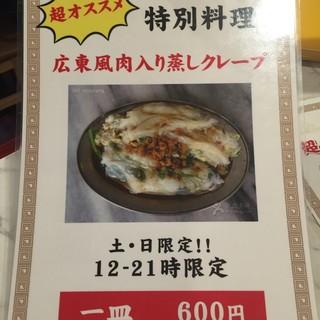 【必食】土日限定12-21時限定の蒸しクレープ