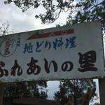 ふれあいの里 梅北本店 - ふれあいの里 梅北本店(宮崎県都城市梅北町)外観外観