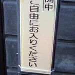 旧白石和太郎洋館 喫茶和太郎 - 入り口脇に立っている看板