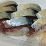 榮寿司 - 鯖すし   別アングル