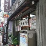 榮寿司 - 外観
