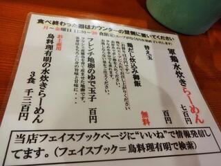 鳥料理 有明 - ランチメニュー(17-02)