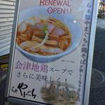 らぁ麺やまぐち - 会津地鶏追加