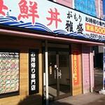 海鮮丼 雅盛 -