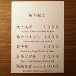 Grill&Wine TOSAKA - ランチメニュー