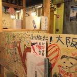 串もん酒場 ひびき屋 - 壁に落書きが出来るのだが、結構みんな上手い♫
