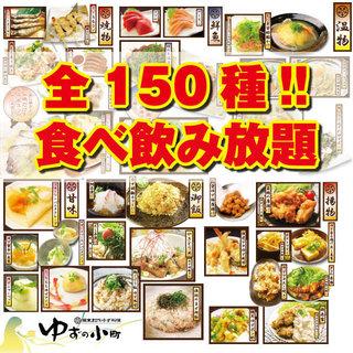 食べ飲み放題男性3500円/女性3000円