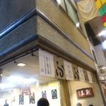 麩嘉 - 錦市場内の店舗はお客様で混んでいます。