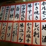 そぞ - 恐ろしく充実したお好み焼き以外のメニュー。多彩な食材で、お客様に応じた最高のおもてなしを!広島の夜を最高に楽しめるお店です。