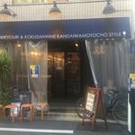 神田岩本町style -