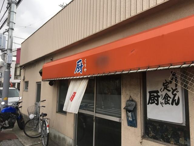 厨(くりや)>
