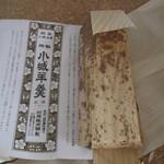 62290225 - 竹の皮の包装
