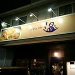 O'den bar 温  -
