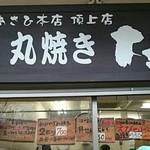 あさひ本店 - メニュー