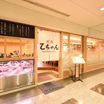 焼肉 乙ちゃん 大森ベルポート店