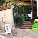 花想容 カフェ - お店の看板