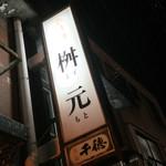 辛麺屋 桝元 - 辛麺屋桝元 本町店(宮崎県延岡市本町)外観