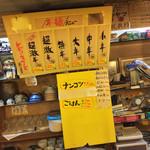 辛麺屋 桝元 - 辛麺屋桝元 本町店(宮崎県延岡市本町)メニュー