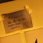 辛麺屋 桝元 - 辛麺屋桝元 本町店(宮崎県延岡市本町)店内