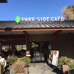 パークサイドカフェ - 店舗の外観