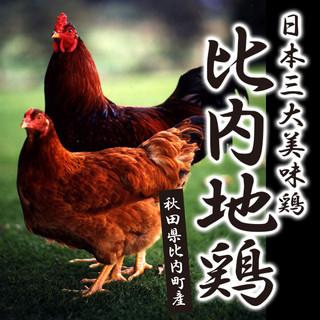 日本三大!!絶品ブランド地鶏『比内地鶏』を使用!