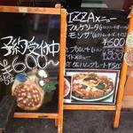 ピザ ロマーノ -