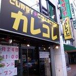 カレーコレクション カレコレ - 西武新宿駅から徒歩3分