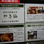 やき仙 - やき仙@そごう横浜店